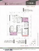 华章・东郡3室2厅2卫115平方米户型图