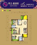 凯立嘉漫庭3室2厅2卫98平方米户型图