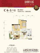 御景东城2室2厅1卫80平方米户型图