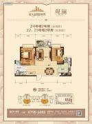 恒大金阳新世界2室2厅1卫89平方米户型图