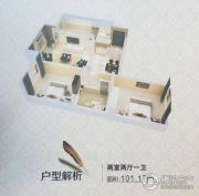华天云居2室2厅1卫101平方米户型图