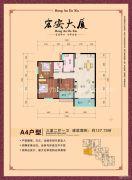 宏安大厦3室2厅2卫127平方米户型图