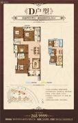 万达华城4室2厅2卫129平方米户型图