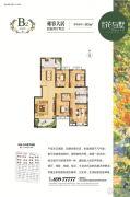 和昌・花与墅4室2厅2卫143平方米户型图