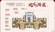 潮州碧桂园4室2厅3卫201平方米户型图