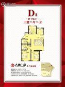 大德广场3室2厅2卫116平方米户型图