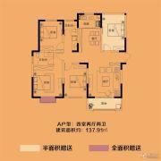 百福・蓝葆湾4室2厅2卫137平方米户型图