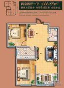 奥北公元2室2厅1卫86--95平方米户型图