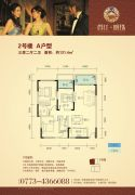 资江・明珠3室2厅2卫131平方米户型图