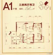 柳工・颐华城3室2厅2卫132平方米户型图