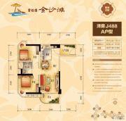 碧桂园金沙滩2室2厅1卫61--76平方米户型图