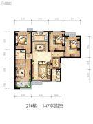 天浩上元郡4室2厅2卫147平方米户型图