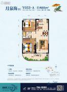 碧桂园・月亮湾一期2室2厅1卫84--85平方米户型图