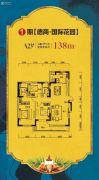 德商・国际花园3室2厅2卫137--138平方米户型图