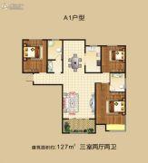 光彩国际�Z园3室2厅2卫127平方米户型图