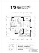 招商花园城3室2厅2卫110平方米户型图