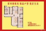 银河御凰苑3室2厅2卫134平方米户型图