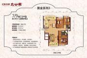 正和中州3室2厅2卫139平方米户型图