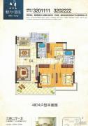 魅力首座3室2厅1卫111平方米户型图