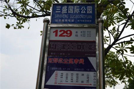 三盛国际公园・香樟里