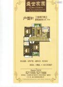 信跃盛世家园3室2厅2卫125平方米户型图