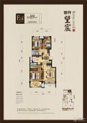 首开望宸3室2厅2卫89平方米户型图