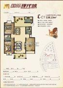 国际现代城3室2厅2卫138平方米户型图