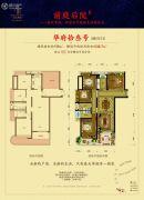 春天华府3室2厅2卫139平方米户型图