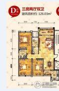 学仕御府3室2厅2卫126平方米户型图