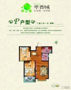 华普城2室2厅1卫0平方米户型图