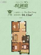 悦澜庭3室2厅1卫94平方米户型图