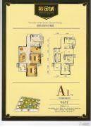 紫金城3室2厅1卫94平方米户型图