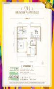 宝力・尧阳美郡2室2厅1卫82平方米户型图
